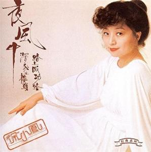 Paula Tsui - In The Night Wind: K2Hd Mastering